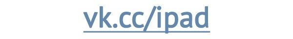 vk.cc/ipad