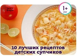 Суп для ребенка 8 месяцев рецепты