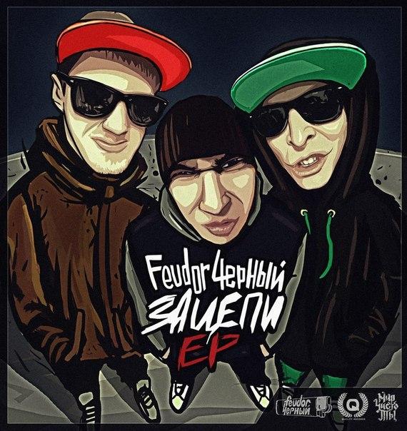 Feudor Чёрный - Зацепи EP (2014)