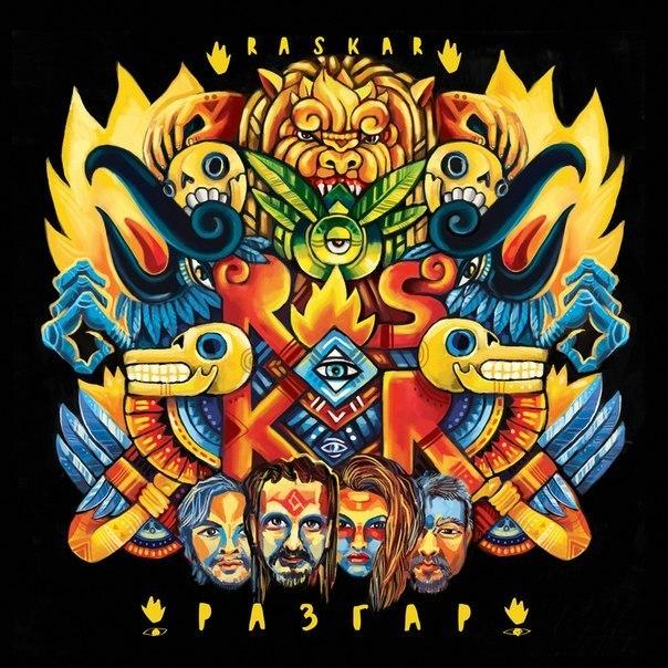 RasKar - РазГар (2014)