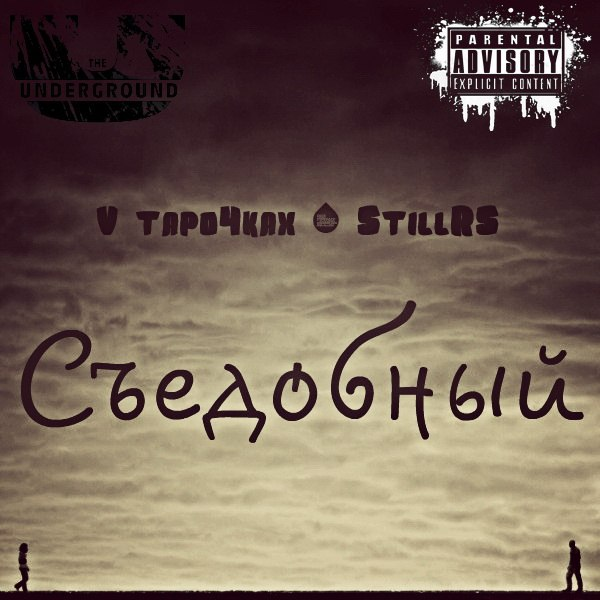 V tapo4kax & StillRS - Съедобный (2013)