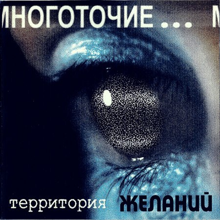 Многоточие - Территория Желаний (1998, Переиздание) (2013)