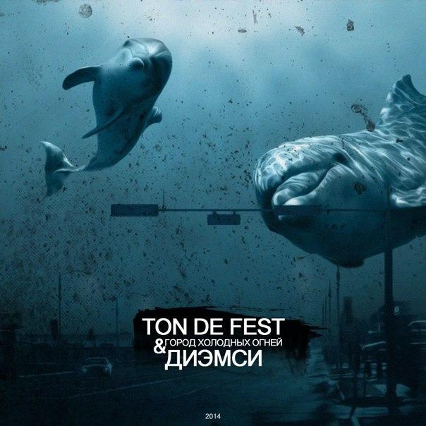 Ton de Fest & Диэмси – Город холодных огней (2014)