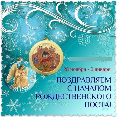 Описание: http://www.afonru.ru/uploads/news/2012/FilipPost/rozhdpost2.jpg