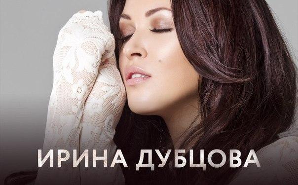 текст песни дубцова ирина о нем: