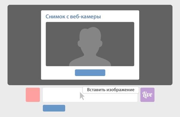 Как сделать снимок с веб камеры в скайпе