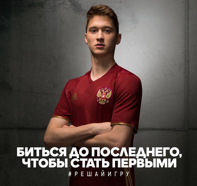Александр Cамедов и Алексей Миранчук представили новую форму сборной России