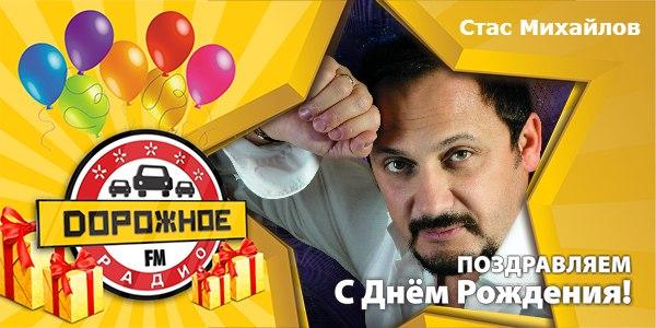 Стас михайлов поздравление с днем рождения 111