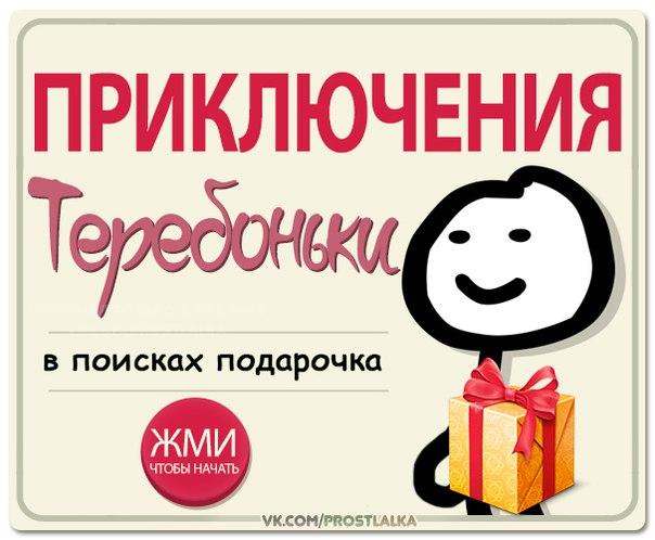 Приключения Теребоньки)0) | ВКонтакте