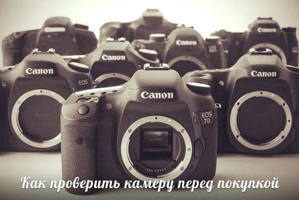 Проверяем камеру перед покупкой