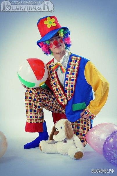 Клоун на детский праздник от года приготовить праздник детский на 25 минут
