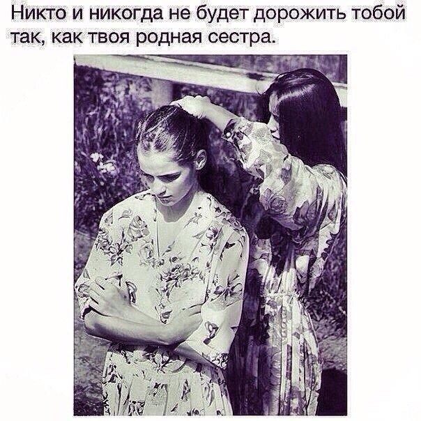 Статусы у кого нет сестер