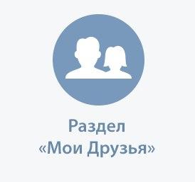 ѕодписчиков вконтакте