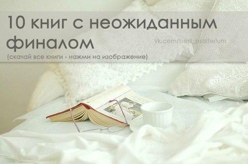 Скачать книги жапризо