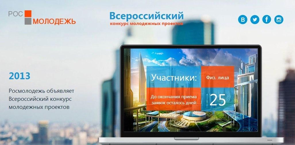 Всероссийский конкурс молодежных проектов 2014!
