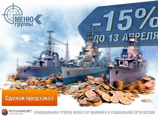 Запуск Премиум магазина World of Warships