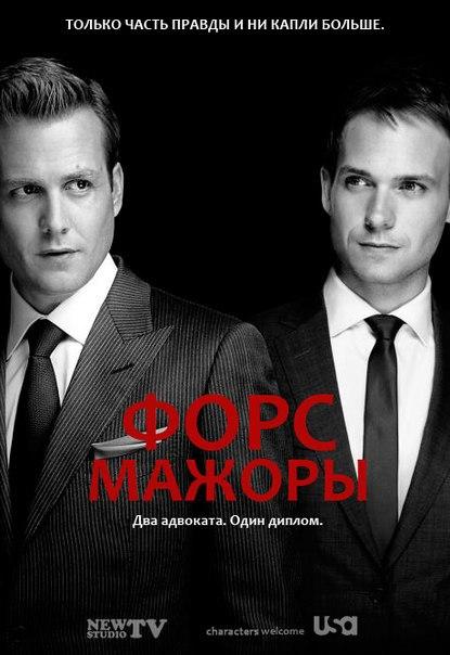Форс-мажоры 1-3 сезон 1-16 серия Первый канал   Suits