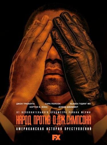 Американская история преступлений 1 сезон 1-10 серия NewStudio | American Crime Story