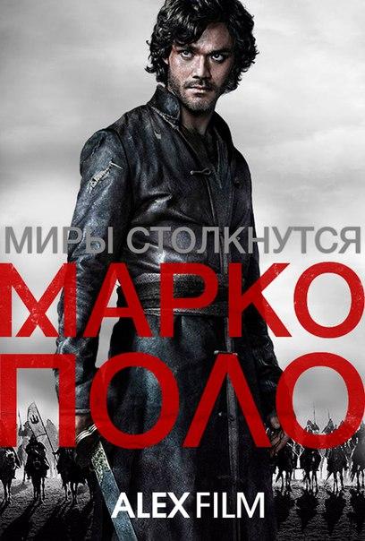 Марко Поло 1-2 сезон 1-10 серия AlexFilm | Marco Polo смотреть онлайн