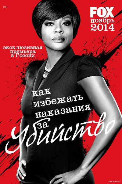 Как избежать наказания за убийство 1-3 сезон 1-9 серия СУБТИТРЫ  | How to Get Away with Murder