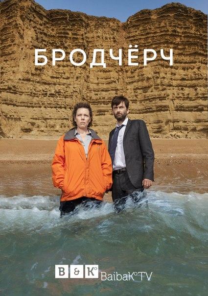 Убийство на пляже 1-3 сезон 1-8 серия Первый канал, BaibaKo | Broadchurch