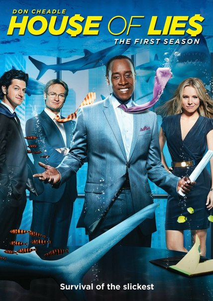 Обитель лжи 1-5 сезон 1-10 серия AMEDIA | House of Lies