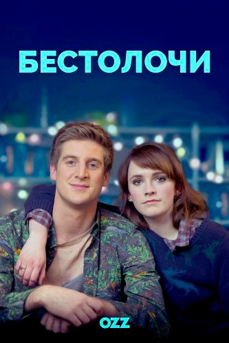 Бестолочи 2 сезон 6 серия