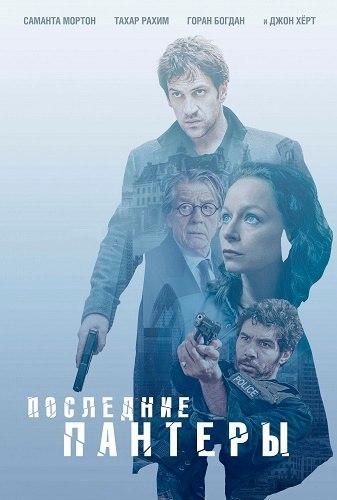Последние пантеры 1 сезон 1-6 серия AlexFilm | The Last Panthers