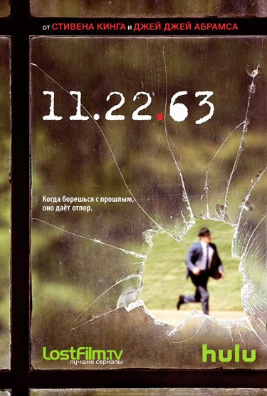 11.22.63 1 сезон 1-8 серия LostFilm