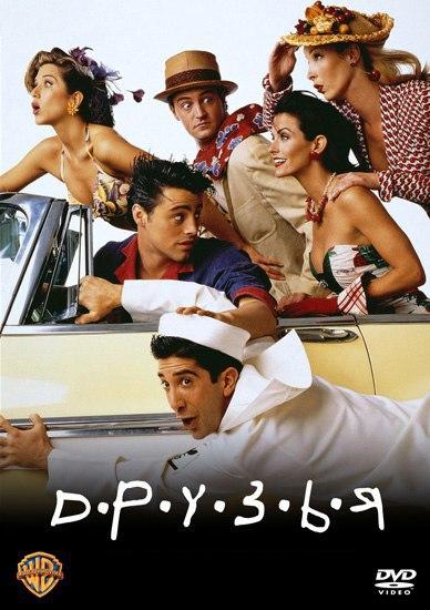 Друзья 1-10 сезон 1-17 серия Paramount Comedy | Friends