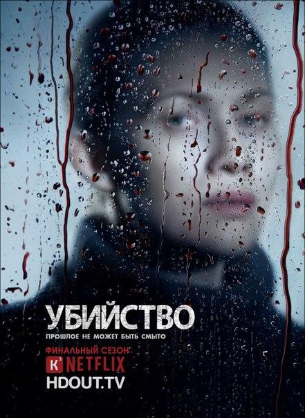 Убийство 1-4 сезон 1-6 серия Кубик в Кубе | The Killing