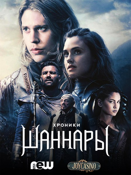 Хроники Шаннары 1 сезон 1-10 серия NewStudio | The Shannara Chronicles