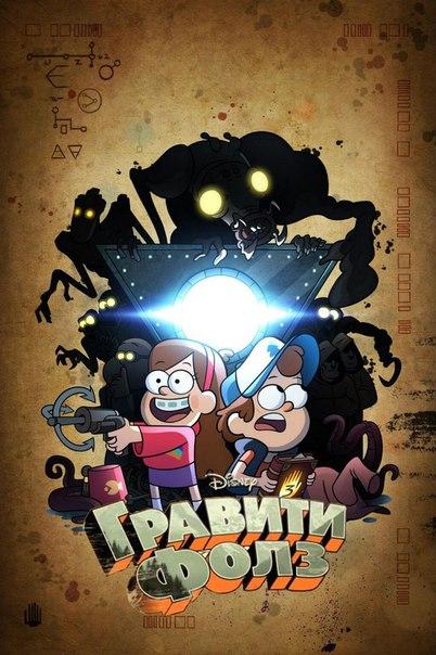 Гравити Фолз 1-2 сезон 1-20 серия Сыендук | Gravity Falls