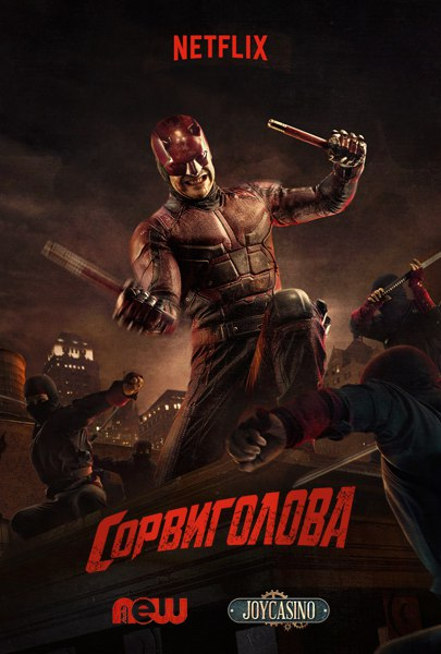 Сорвиголова 1-2 сезон 1-13 серия NewStudio | Daredevil