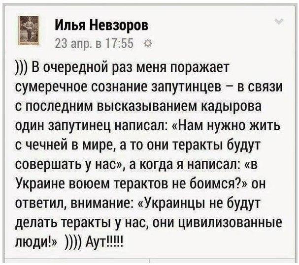 """31% россиян хорошо относятся к Украине, - опрос """"Левада-центра"""" - Цензор.НЕТ 4067"""