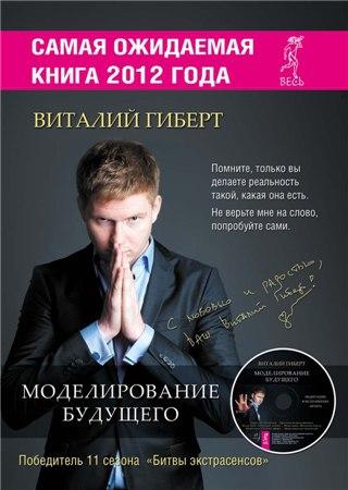 """Гиберт Виталий """"Моделирование будущего"""""""
