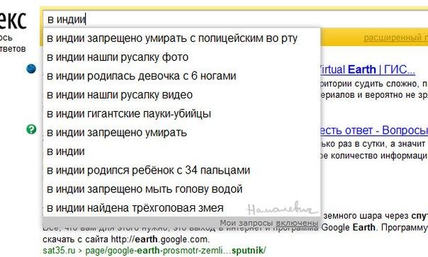 Подсказки Яндекса к поисковым запросам