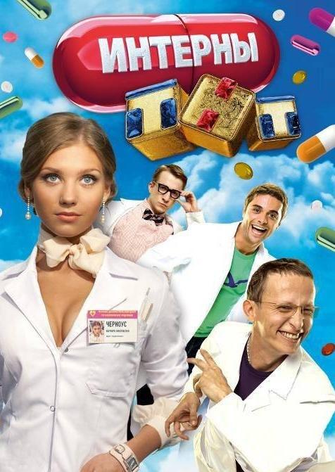Интерны 154 серия [эфир: 13.05.2013] комедия (16+)