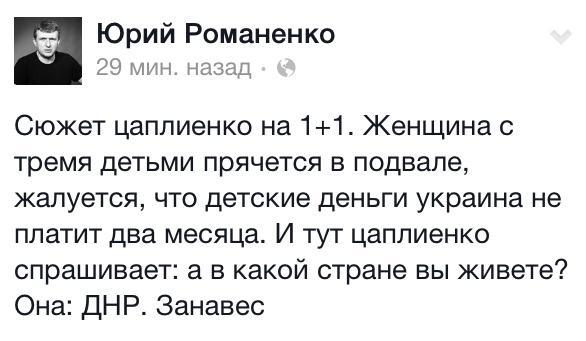 Оккупированный боевиками Донецк без отопления: в школах сократили уроки - Цензор.НЕТ 9352