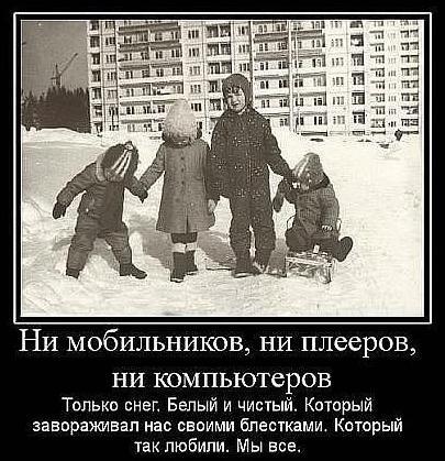 Ностальгия по Советским временам. - Страница 8 ObquleKu670