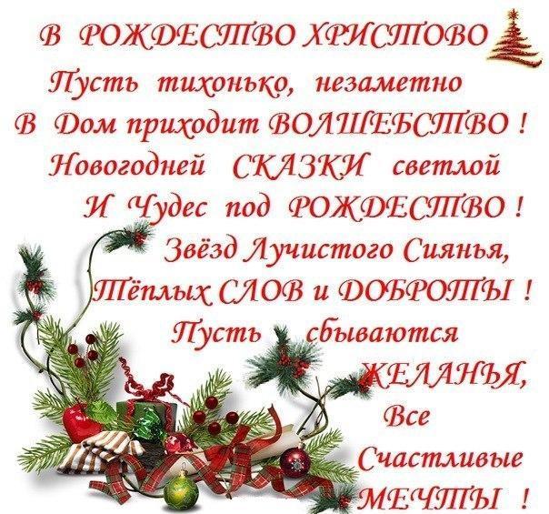 Поздравления тете с рождество