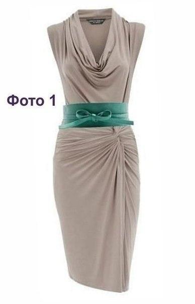 Шитье платье с драпировкой