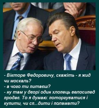 Азаров о Таможенном союзе: Сейчас очень важно вести с ними диалог - Цензор.НЕТ 2380