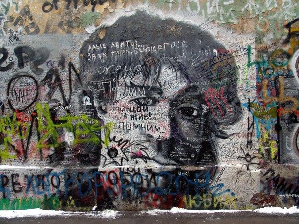 В Москве, наулице Арбат, есть место, которое привлекает внимание людей любого возраста исамых разных интересов. Этостена Цоя. Виктор Цой— рок‑музыкант, поэт, художник. Основатель илидер рок‑группы «Кино». Стена Цоя появилась в1990 году сразу после гибели Виктора Цоя. Просто кто‑то навсю стену написал черной краской: «Сегодня погиб Виктор Цой». Вответ кто‑то приписал: «Цой жив». Исовременем надписей настене стало больше, появились портреты, цитаты изпесен музыканта идаже признания…