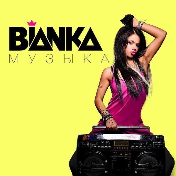 Бьянка - Бьянка. Музыка [2014]