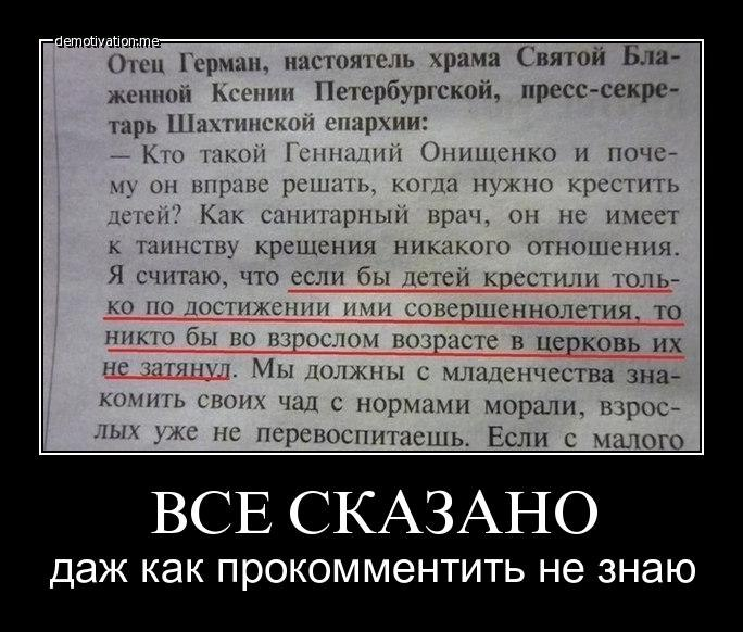 Слушал целую станислав бондаренко фото из инстаграм было чересчур