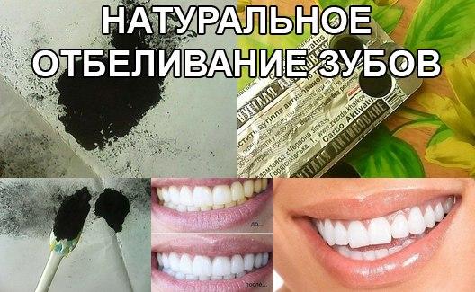 Рецепт по отбеливанию зубов активированным углем