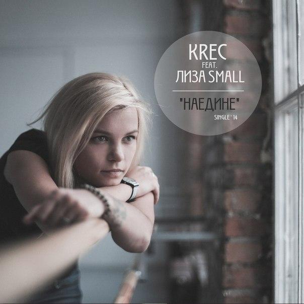 KREC, Лиза Small - Наедине (2014)