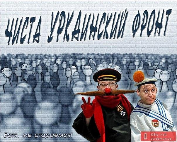 """""""Этот псевдоукраинский фронт при первой же возможности попросит Путина """"принудить к миру"""" Украину"""", - Оробец о """"региональном"""" фронте - Цензор.НЕТ 4839"""
