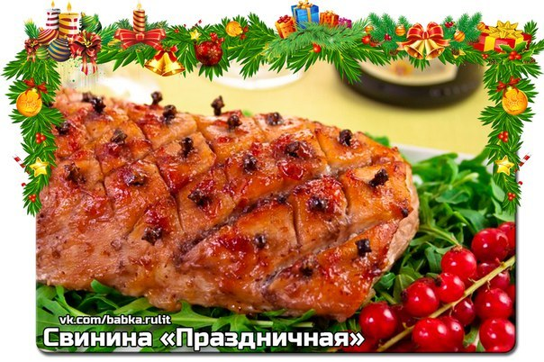 Свинина в духовке рецепты на праздничный стол